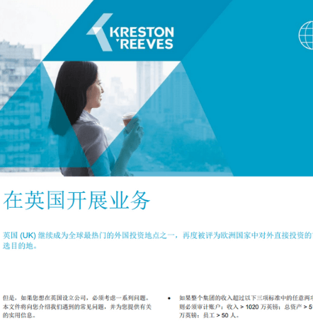 Setting up your business in the UK (CHINESE) 在英国设立公司 – 您需要考虑什么问题?